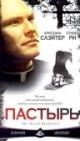 Смотреть фильм Пастырь онлайн на Кинопод бесплатно
