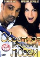 Смотреть фильм Обратная сторона любви онлайн на KinoPod.ru бесплатно