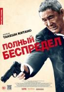 Смотреть фильм Полный беспредел онлайн на KinoPod.ru бесплатно