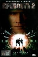 Смотреть фильм Крепость 2: Возвращение онлайн на Кинопод бесплатно
