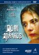 Смотреть фильм Дом дураков онлайн на Кинопод бесплатно
