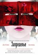 Смотреть фильм Запределье онлайн на KinoPod.ru бесплатно