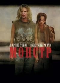 Смотреть Монстр онлайн на Кинопод бесплатно