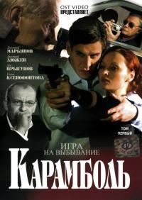 Смотреть Карамболь онлайн на Кинопод бесплатно