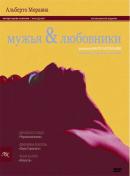 Смотреть фильм Мужья и любовники онлайн на Кинопод бесплатно