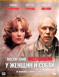 Смотреть Воспитание жестокости у женщин и собак онлайн на KinoPod.ru бесплатно