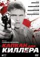 Смотреть фильм Капкан для киллера онлайн на Кинопод бесплатно