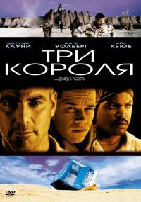 Смотреть Три короля онлайн на Кинопод бесплатно