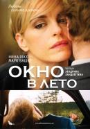 Смотреть фильм Окно в лето онлайн на Кинопод бесплатно
