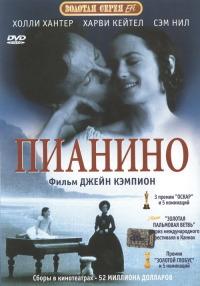 Смотреть Пианино онлайн на KinoPod.ru бесплатно