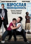 Смотреть фильм Взрослая неожиданность онлайн на KinoPod.ru платно