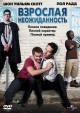 Смотреть фильм Взрослая неожиданность онлайн на Кинопод бесплатно