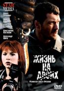 Смотреть фильм Жизнь на двоих онлайн на KinoPod.ru бесплатно