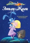 Смотреть фильм Эмили Жоли онлайн на KinoPod.ru бесплатно