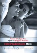 Смотреть фильм Порнографические связи онлайн на Кинопод бесплатно