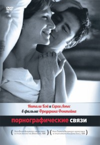 Смотреть Порнографические связи онлайн на Кинопод бесплатно