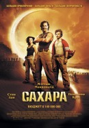 Смотреть фильм Сахара онлайн на KinoPod.ru бесплатно