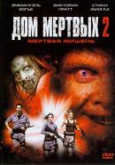 Смотреть фильм Дом мертвых 2 онлайн на Кинопод бесплатно