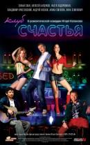 Смотреть фильм Клуб счастья онлайн на KinoPod.ru бесплатно