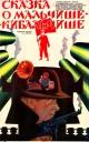 Смотреть фильм Сказка о Мальчише-Кибальчише онлайн на Кинопод бесплатно