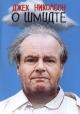 Смотреть фильм О Шмидте онлайн на Кинопод бесплатно
