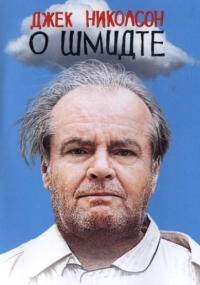 Смотреть О Шмидте онлайн на Кинопод бесплатно