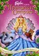 Смотреть фильм Барби в роли Принцессы Острова онлайн на Кинопод бесплатно