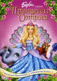 Смотреть Барби в роли Принцессы Острова онлайн на Кинопод бесплатно