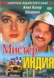 Смотреть фильм Мистер Индия онлайн на Кинопод бесплатно