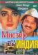 Смотреть фильм Мистер Индия онлайн на KinoPod.ru бесплатно