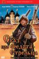 Смотреть фильм Сказ про Федота-Стрельца онлайн на Кинопод бесплатно
