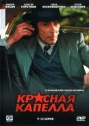 Смотреть фильм Красная капелла онлайн на Кинопод бесплатно