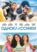 Смотреть фильм Одноклассники онлайн на Кинопод бесплатно