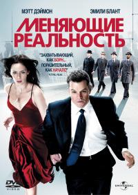 Смотреть Меняющие реальность онлайн на KinoPod.ru бесплатно