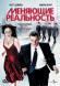 Смотреть фильм Меняющие реальность онлайн на KinoPod.ru бесплатно
