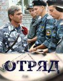 Смотреть фильм Отряд онлайн на KinoPod.ru бесплатно