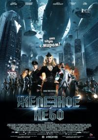 Смотреть Железное небо онлайн на Кинопод бесплатно