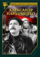 Смотреть фильм Александр Пархоменко онлайн на Кинопод бесплатно