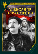 Смотреть фильм Александр Пархоменко онлайн на KinoPod.ru бесплатно