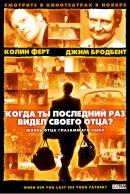 Смотреть фильм Когда ты в последний раз видел своего отца? онлайн на KinoPod.ru платно