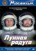 Смотреть Лунная радуга онлайн на KinoPod.ru бесплатно