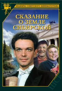 Смотреть Сказание о земле Сибирской онлайн на Кинопод бесплатно