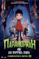 Смотреть фильм Паранорман, или Как приручить зомби онлайн на Кинопод бесплатно
