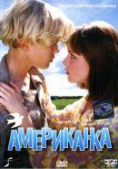 Смотреть фильм Американка онлайн на KinoPod.ru бесплатно