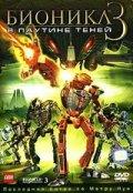 Смотреть Бионикл 3: В паутине теней онлайн на Кинопод бесплатно