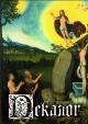 Смотреть фильм Декалог онлайн на Кинопод бесплатно