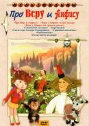 Смотреть фильм Про Веру и Анфису онлайн на Кинопод бесплатно