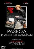 Смотреть фильм Развод и девичья фамилия онлайн на Кинопод бесплатно