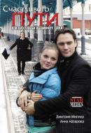 Смотреть фильм Счастливого пути онлайн на KinoPod.ru бесплатно