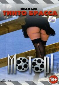 Смотреть Мотор! онлайн на Кинопод бесплатно